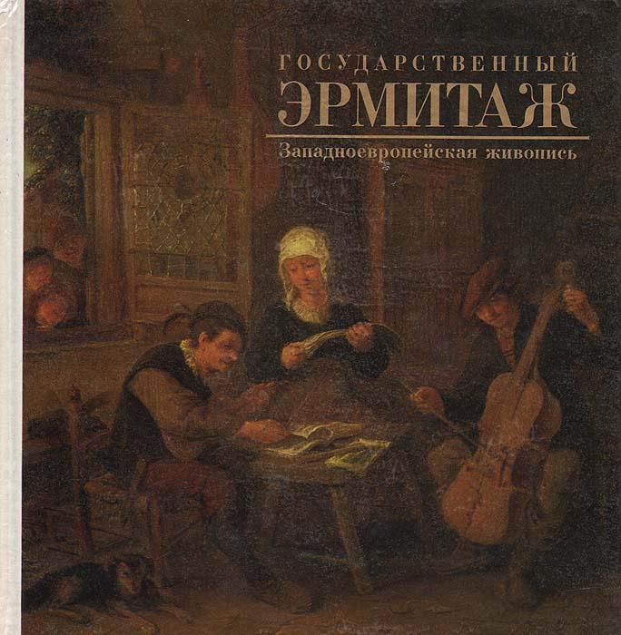 Государственный Эрмитаж. Западноевропейская живопись