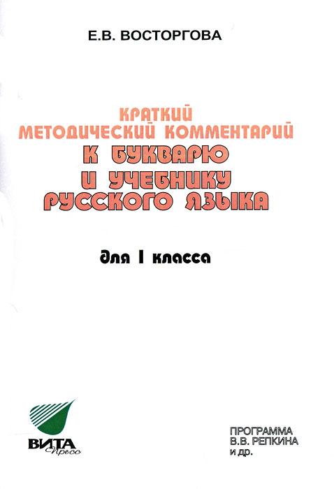 Краткий методический комментарий к букварю и учебнику русского языка для 1 класса