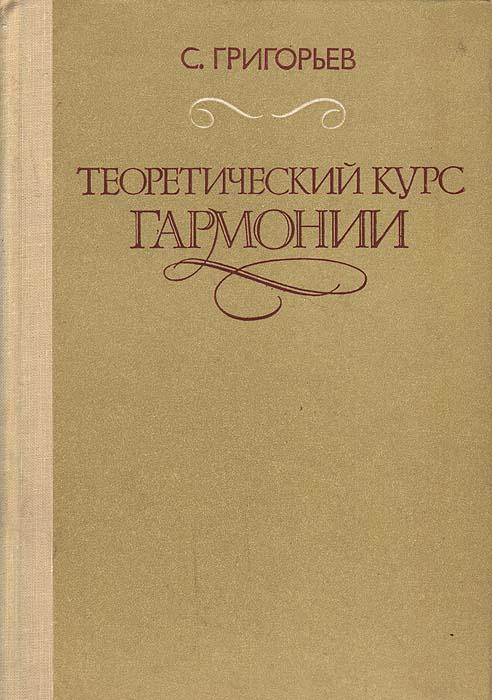 Теоретический курс гармонии