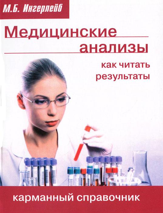 Медицинские анализы. Как читать результаты. Карманный справочник. М. Б. Ингерлейб