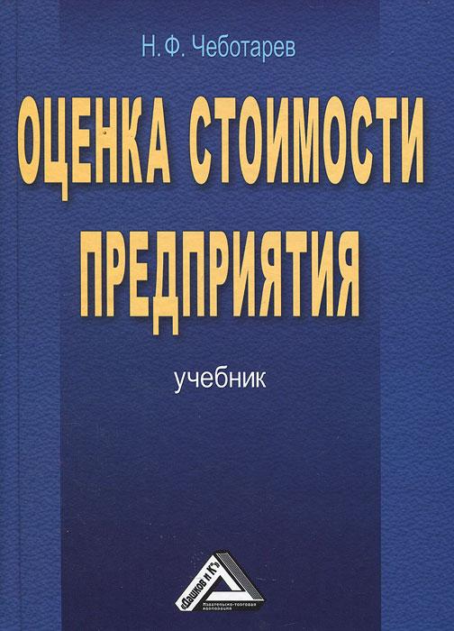 Оценка стоимости предприятия. Н. Ф. Чеботарев