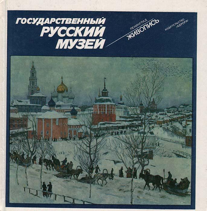 Государственный Русский музей. Живопись