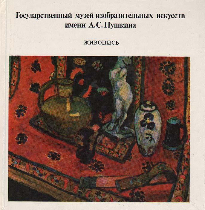 Государственный музей изобразительных искусств имени А.С.Пушкина. Живопись
