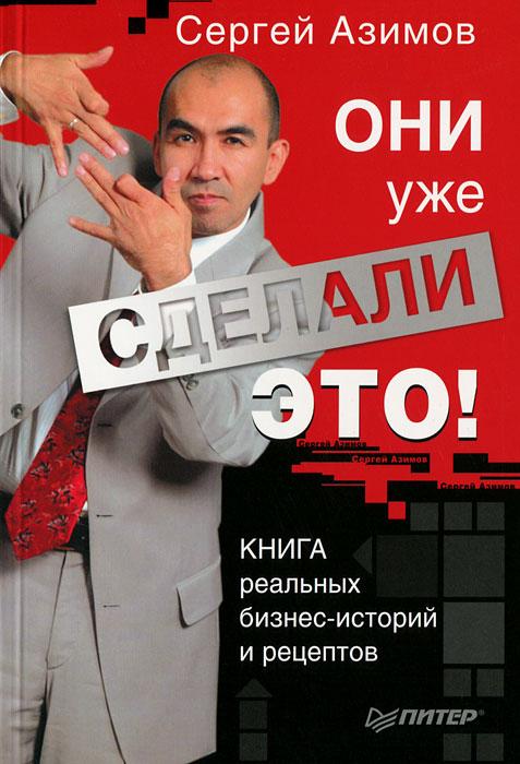 Они уже сделали это!. Сергей Азимов