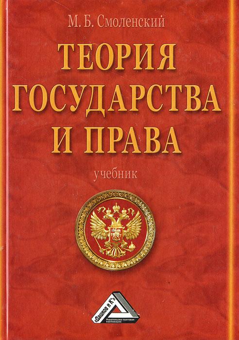 М. Б. Смоленский. Теория государства и права