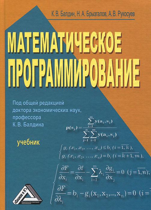 Математическое программирование. К. В. Балдин, Н. А. Брызгалов, А. В. Рукосуев