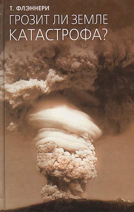 Грозит ли земле катастрофа?
