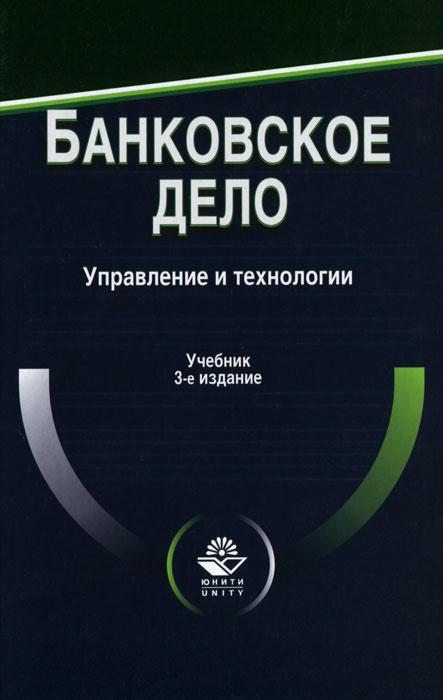 Банковское дело. Управление и технологии. А. М. Тавасиев, В. Д. Мехряков, Н. Д. Эриашвили