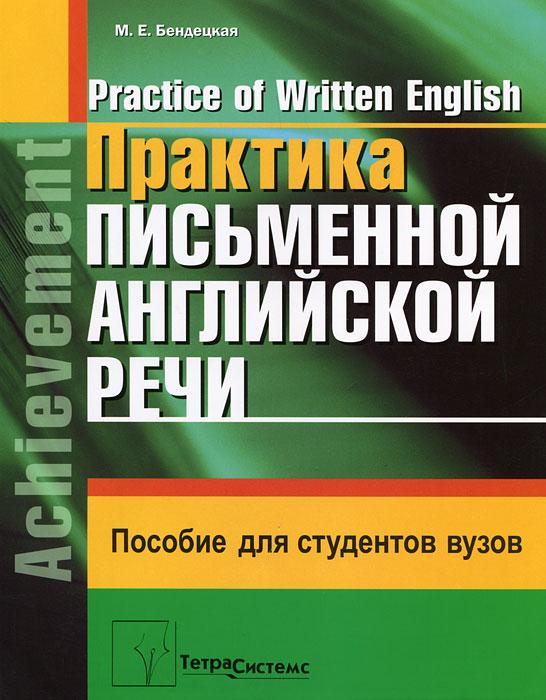 Практика письменной английской речи / Practice of Written English