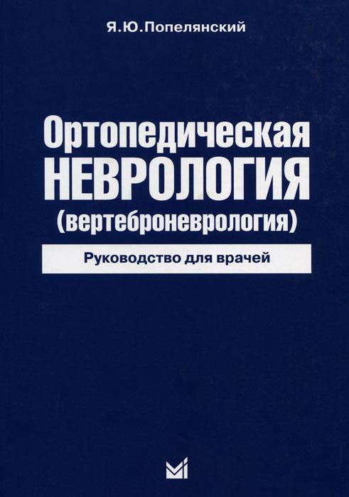 Ортопедическая неврология (вертеброневрология). Руководство для врачей. Я. Ю. Попелянский