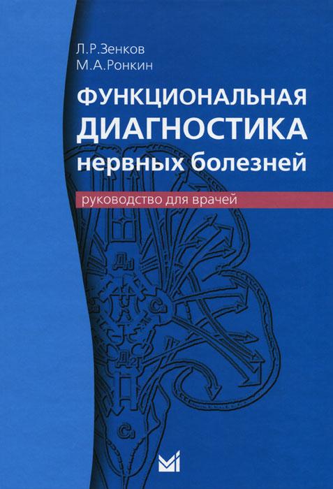 Функциональная диагностика нервных болезней. Руководство для врачей. Л. Р. Зенков, М. А. Ронкин