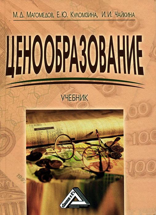 Ценообразование. М. Д. Магомедов, Е. Ю. Куломзина, И. И. Чайкина