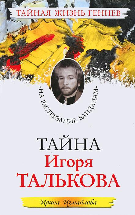 "Тайна Игоря Талькова. ""На растерзание вандалам"". Ирина Измайлова"