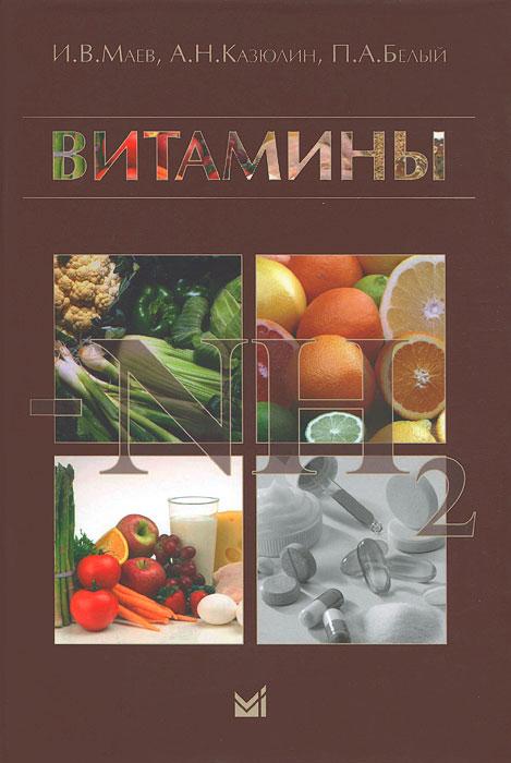 Витамины. И. В. Маев, А. Н. Казюлин, П. А. Белый