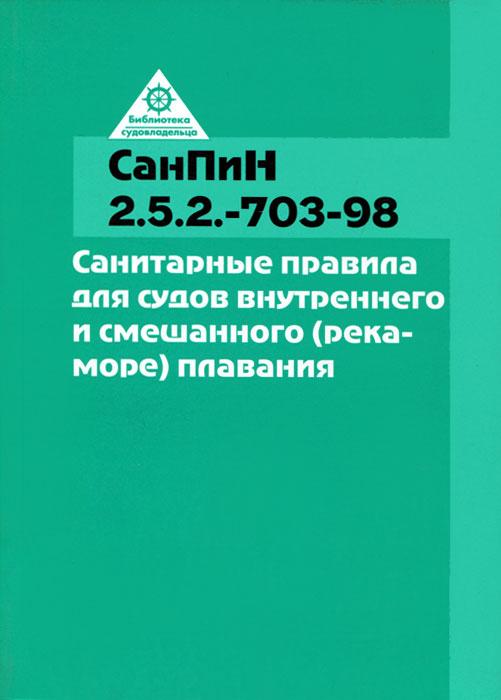 СанПиН 2.5.2.-703-98. Санитарные нормы и правила для судов внутреннего и смешанного (река-море) плавания