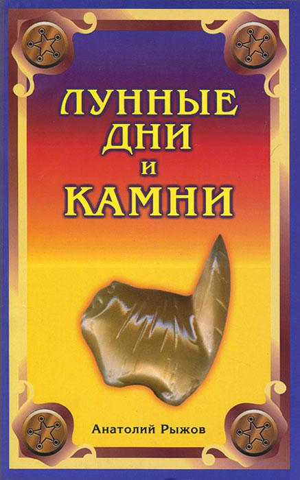Лунные дни и камни. Анатолий Рыжов