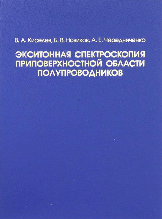 Экситонная спектроскопия приповерхностной области полупроводников ( 5-288-02876-1 )