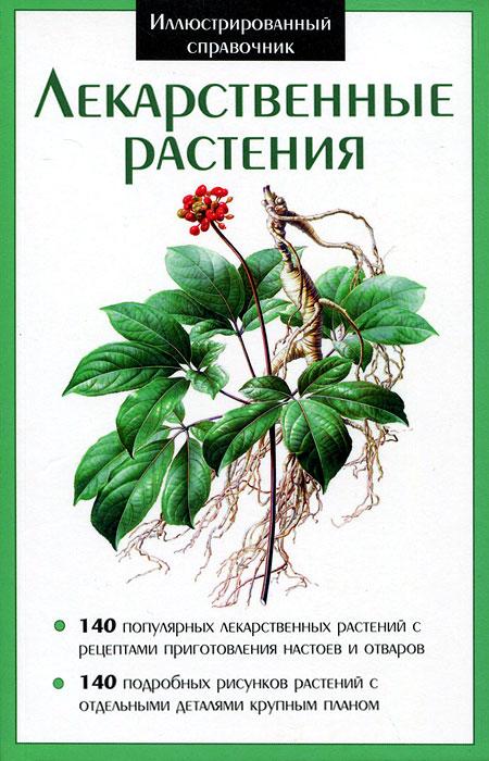Скачать бесплатно книгу ильиной лекарственные растения россии