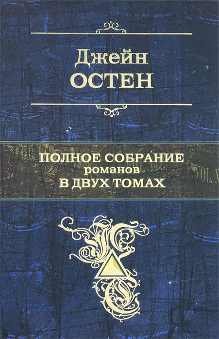 Джейн Остен. Полное собрание романов в 2 томах. Том 1. Джейн Остен