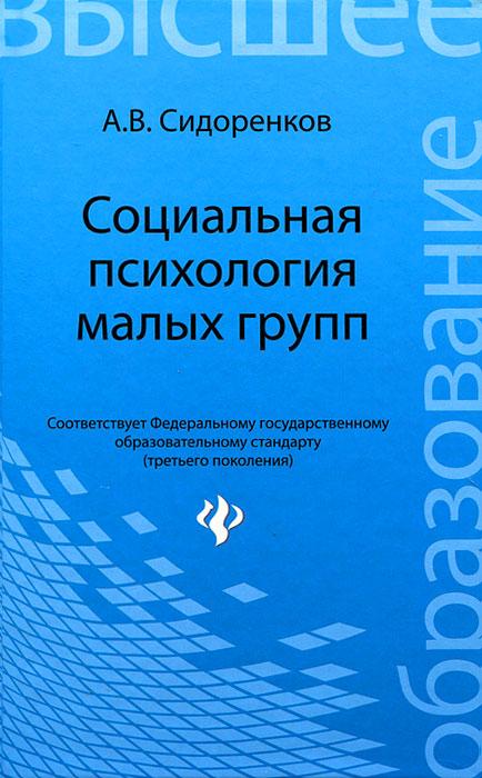 Социальная психология малых групп ( 978-5-222-18818-7 )