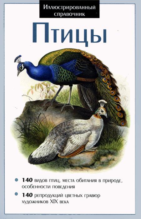 Птицы. Иллюстрированный справочник