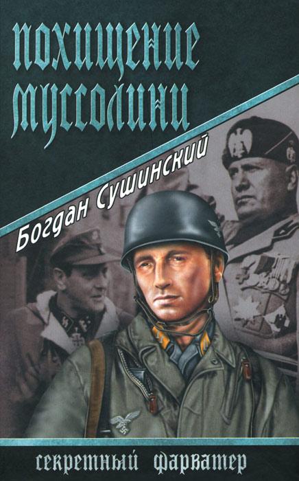 Похищение Муссолини. Богдан Сушинский