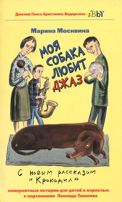 Моя собака любит джаз12296407Моя собака любит джаз, или Жизнь и приключения милиционера Караваева - смешные, фантастические, остросюжетные рассказы Марины Москвиной, награжденные международным дипломом Ганса Христиана Андерсена. Герои этих историй - удивительные люди. Достаточно взглянуть на мир их глазами, и мир переворачивается с ног на голову. А может быть, наоборот, благодаря главным героям этой книги, Андрюхе Антонову и милиционеру Караваеву, все встает на свои места, и наступает вселенская гармония. Веселые и абсурдные рисунки в книге - известного художника Леонида Тишкова, карикатуриста, создателя мифических существ даблоидов, лауреата международных премий, обладателя Гран-при IBA и других почетных книжных наград, автора иллюстраций к 12 стульям и Золотому теленку И.Ильфа и Е.Петрова, Войне с саламандрами К.Чапека, книгам Л.Кэрролла и К.Пруткова.
