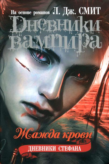 Дневники вампира. Дневники Стефана. Книга 2. Жажда крови. Л. Дж. Смит