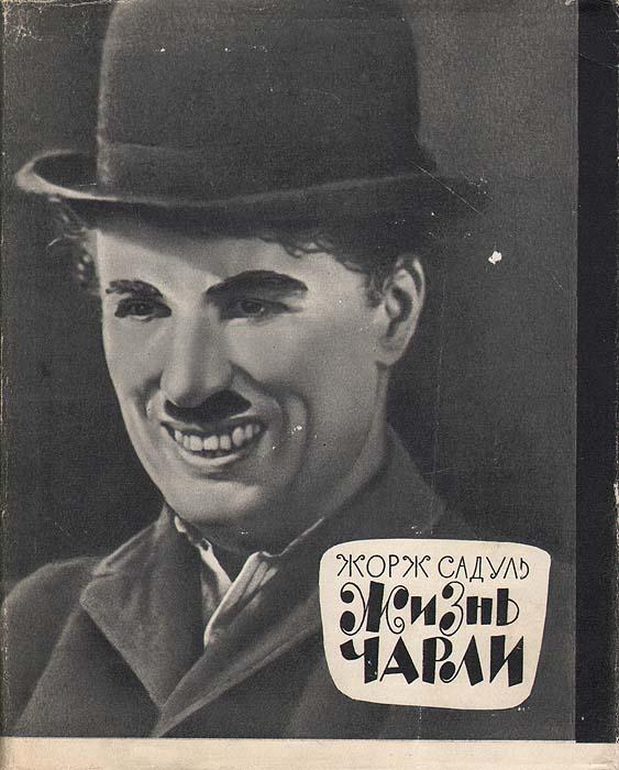 Жизнь Чарли. Чарльз Спенсен Чаплин, его фильмы и его время