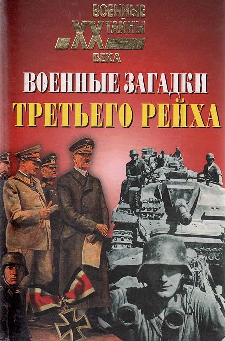 Военные загадки Третьего рейха