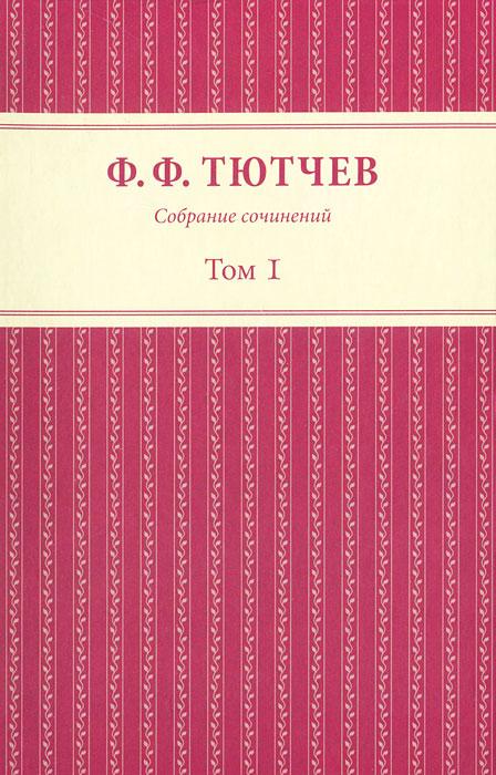 Ф. Ф. Тютчев. Собрание сочинений в 3 томах. Том 1