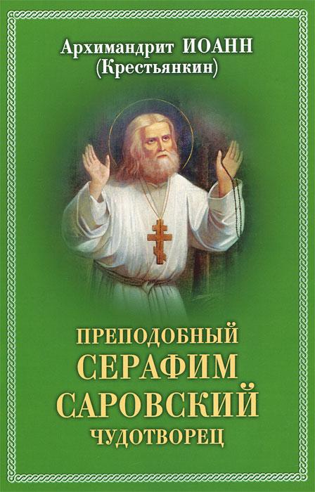 Преподобный Серафим Саровский чудотворец, Архимандрит Иоанн (Крестьянкин)
