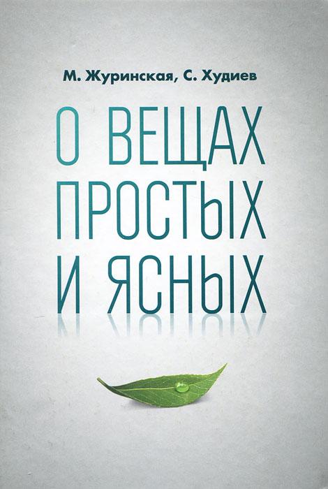 Отзывы о книге О вещах простых и ясных