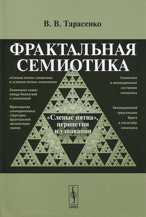 Фрактальная семиотика.