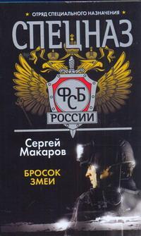 Спецназ ФСБ России. Бросок змеи