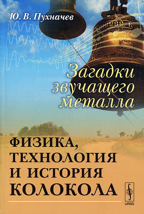 Загадки звучащего металла. Физика, технология и история колокола ( 978-5-397-02361-0 )
