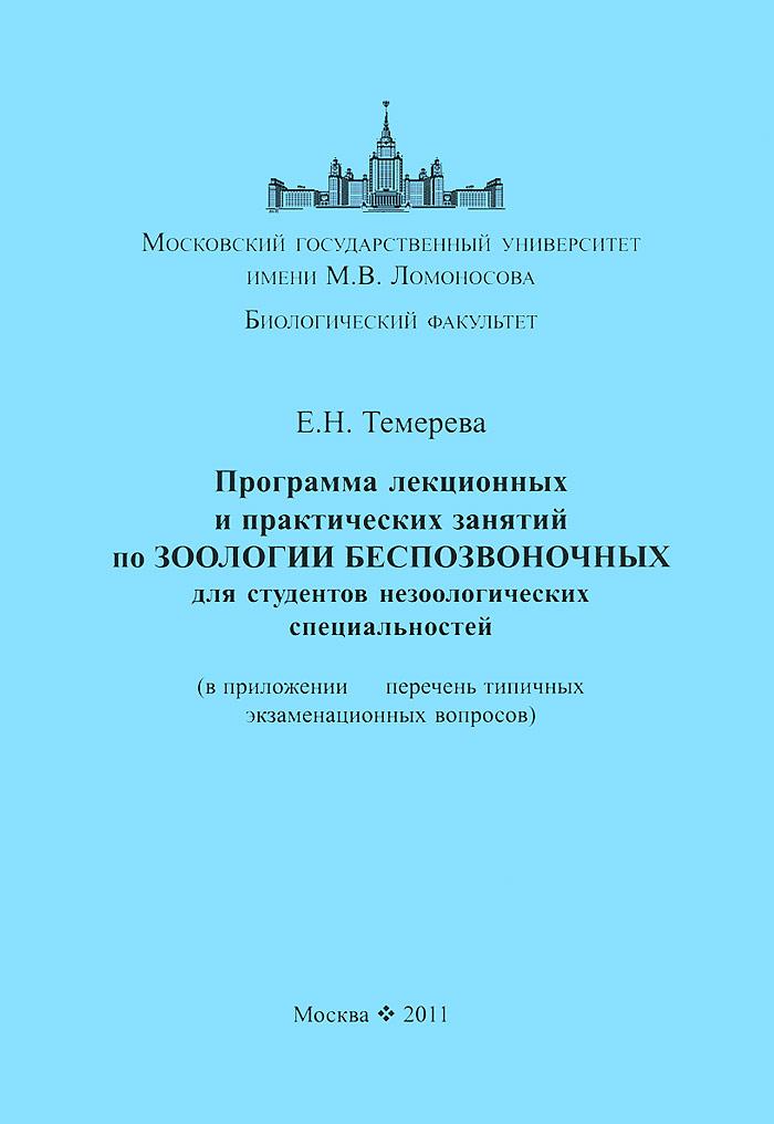 Программа лекционных и практических занятий по зоологии беспозвоночных ( 978-5-87317-753-0 )