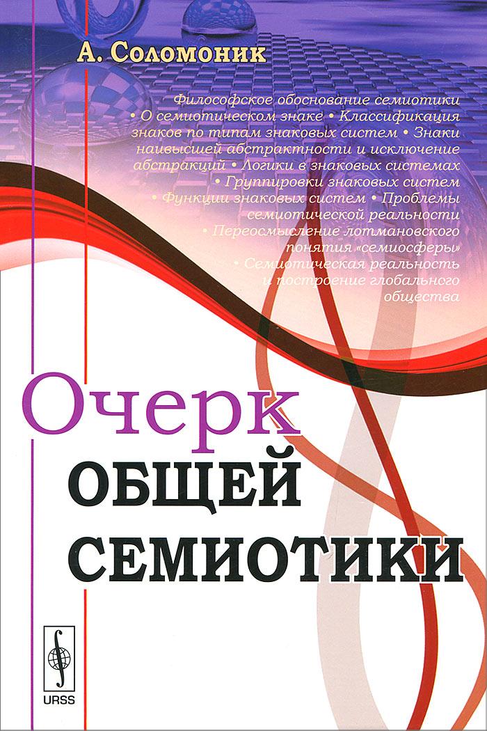 Очерк общей семиотики ( 978-5-382-01332-9 )