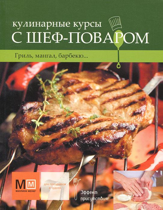 Кулинарные курсы с шеф-поваром. Гриль, мангал, барбекю... ( 978-5-8029-2581-2 )