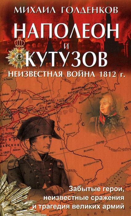 Наполеон и Кутузов. Неизвестная война 1812 г. ( 978-985-549-034-1 )