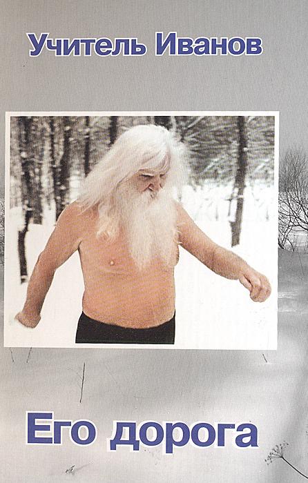 Учитель Иванов. Его дорога. А. Ю. Бронников