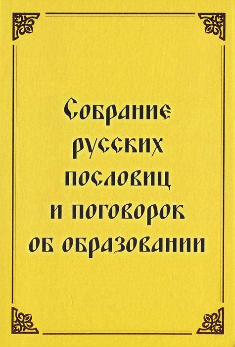 Собрание русских пословиц и поговорок об образовании ( 978-5-98187-761-2 )