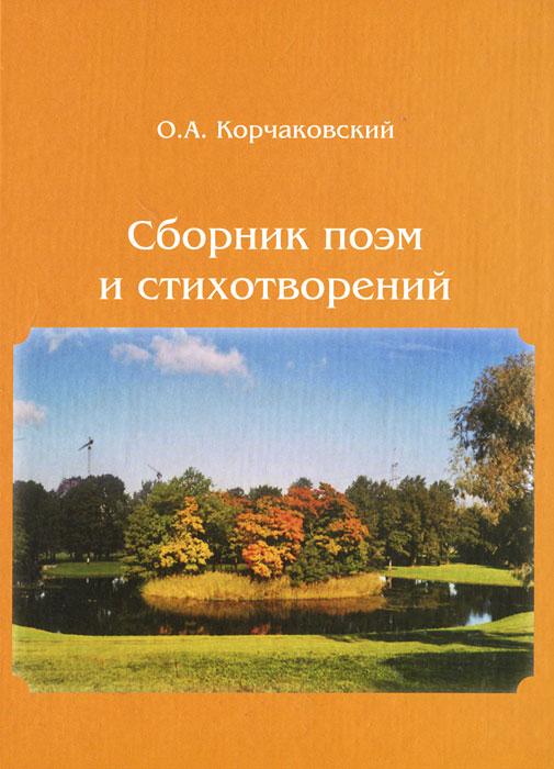 О. А. Корчаковский. Сборник поэм и стихотворений
