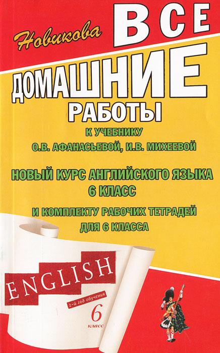 English. 6 класс. Все домашние работы