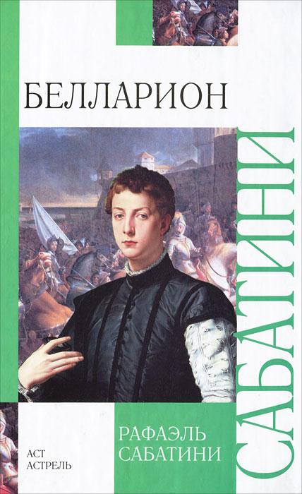 Белларион12296407Белларион - увлекательный исторический роман. Белларион по прозвищу Счастливчик вырос в монастыре, и казалось бы, его ждала карьера священнослужителя. Однако юноша избрал себе иную судьбу - судьбу политика и полководца, имя которого навеки было вписано золотыми буквами в историю Италии эпохи Возрождения.