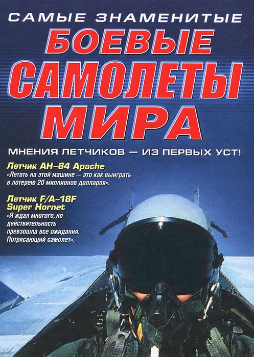 Самые знаменитые боевые самолеты мира ( 978-5-17-072566-3, 978-5-271-36081-7, 978-1-8906626-18-1 )