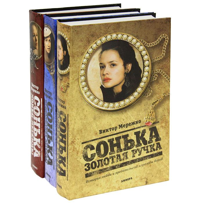 Сонька Золотая ручка (комплект из 3 книг). Виктор Мережко