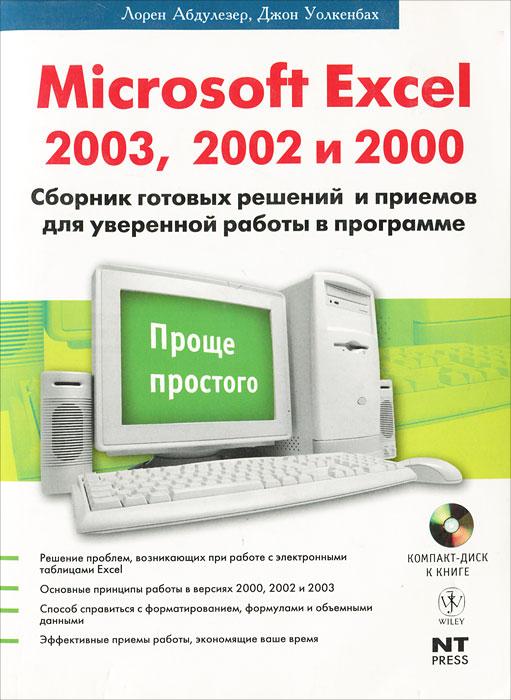 Microsoft Excel 2003, 2002 и 2000. Сборник готовых решений и примеров для уверенной работы в программе (+ CD-ROM) ( 978-5-477-00925-1, 0-471-77318-2 )