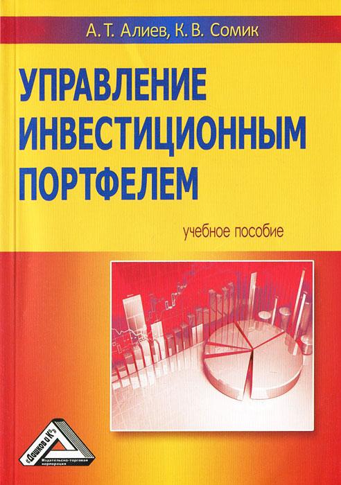 Управление инвестиционным портфелем. Алиев А.Т.. Алиев А.Т.