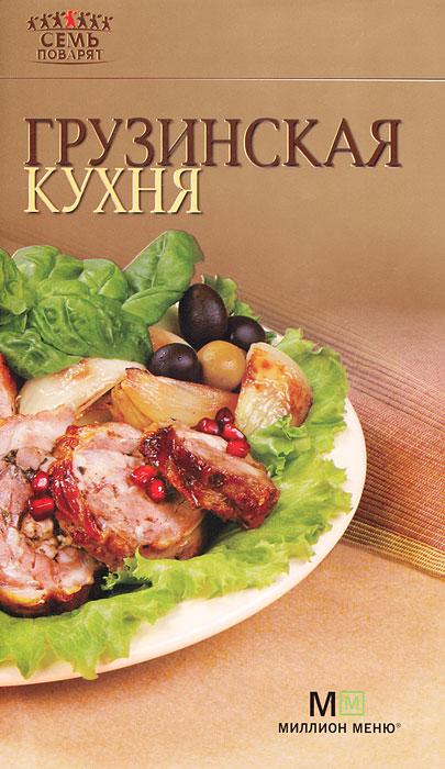 Грузинская кухня ( 978-5-271-36890-5, 978-5-8029-2166-1 )